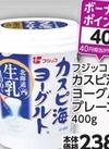 カスピ海ヨーグルト プレーン 238円(税抜)