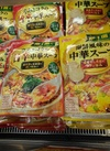 中華スープの素 198円(税抜)