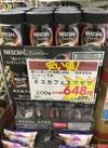 ネスカフェエクセラ 648円(税抜)