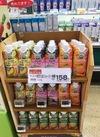 野菜生活スムージー各種 158円(税抜)