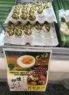 勲くん卵らん 100円(税抜)