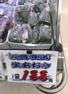 生あおさ 188円(税抜)