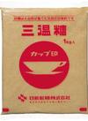 三温糖 98円(税抜)