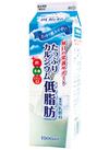 たっぷりカルシウム低脂肪乳 88円(税抜)