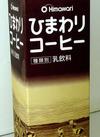 コーヒー乳飲料 138円