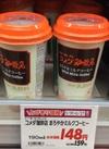 コメダ珈琲店まろやかミルクコーヒー 148円(税抜)