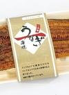 うなぎ長焼 980円(税抜)