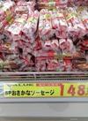 おさかなソーセージ 99円(税抜)
