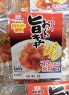 ごはんがおいしい旨キムチ 178円(税抜)
