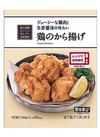 鶏のから揚げ 218円