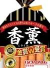 香薫あらびきポークウインナー2個巻 248円(税抜)