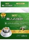 ドリップコーヒー深いコクのスペシャルブレンド 348円(税抜)