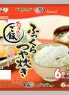 たきたてご飯ふっくらつや炊き 398円(税抜)