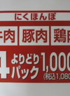 「牛肉・豚肉・鶏肉」よりどりお買得! 1,000円(税抜)