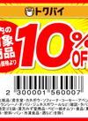 本日限定10%OFFクーポン 10%引