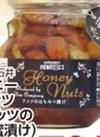 ハニーナッツ 798円(税抜)