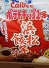ポテトチップス浜松餃子味 78円(税抜)