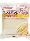 ランチパック(ハム&エッグ) 108円