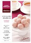 ホワイトチョコと苺のポルボローネ 450円(税抜)