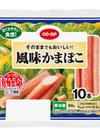 風味かまぼこ 68円(税抜)
