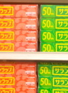 サランラップ 228円(税抜)