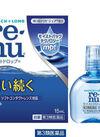 レニューモイストドロップ <医薬品> 498円(税抜)