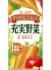 充実野菜 緑黄色野菜 68円(税抜)