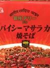 銀座デリー監修マサラカレー焼そば大盛 198円(税抜)
