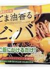 濃厚ごま油香るビビンバ 350円(税抜)