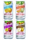 タカラ 直搾り 日本の農園から 各種 88円