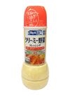 クリーミー野菜ドレッシング 199円(税抜)