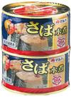 さば水煮 月花 379円(税抜)