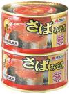 さばみそ煮 月花 379円(税抜)