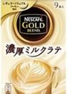 ゴールドブレンド濃厚ミルクラテ 157円(税抜)