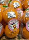 はるみオレンジ 270円(税抜)