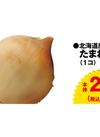 たまねぎ 27円(税抜)