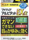 マイティア アルピタットN EXa 1,800円(税抜)
