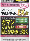 マイティア アルピタットExa 1,800円(税抜)