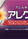 アレグラ FX 1,314円(税抜)