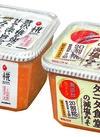 プラス糀 生糀みそ・丸の内タニタ食堂の減塩みそ 258円(税抜)