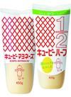 マヨネーズ・ハーフ 168円(税抜)