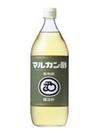 マルカン 穀物酢 177円(税抜)