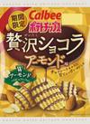 ポテトチップス贅沢ショコラアーモンド味 88円(税抜)