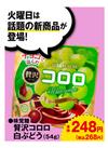 贅沢コロロ白ぶどう 248円