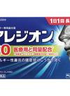 アレジオン20 1,380円(税抜)