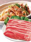 豚肉ももうす切・鍋物用 40%引