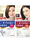 サロン ド プロ無香料 367円(税抜)