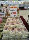 太鼓判玉うどん 78円(税抜)