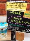 iMUSEのむ生乳ヨーグルト 118円(税抜)