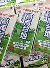 高南台地牛乳1L 30円引